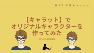 キャラットでオリジナルキャラクターを作った記事のアイキャッチ画像