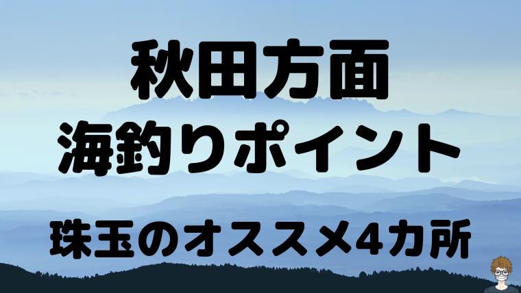 秋田方面の海釣りおすすめポイントのアイキャッチ画像