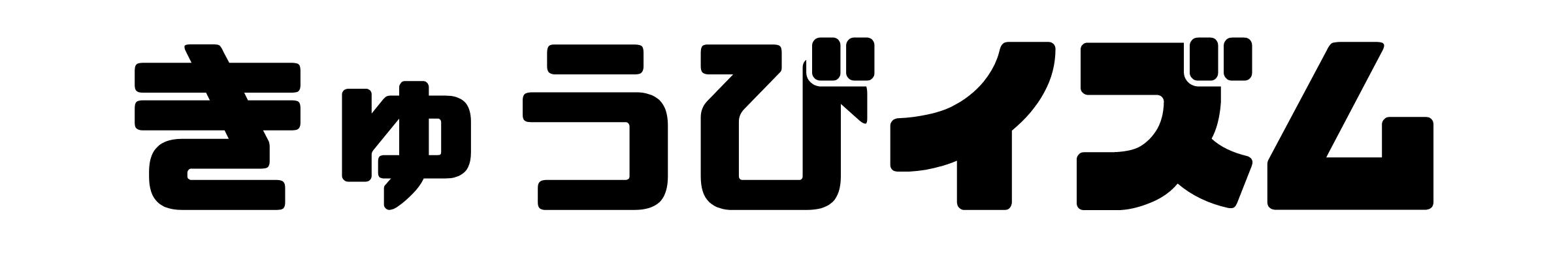 きゅうびいずむのロゴ画像