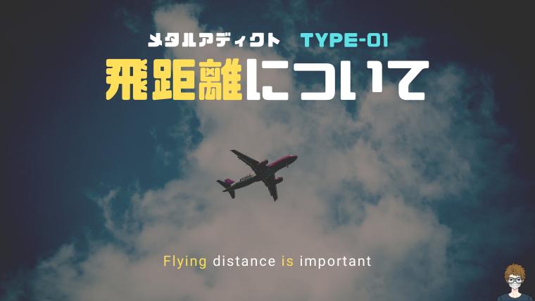メタルアディクト|タイプゼロワンの飛距離