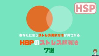 【HSP】ストレス解消法|アイキャッチ画像