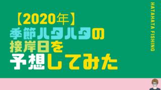 2020年|ハタハタ接岸日の予想|アイキャッチ画像