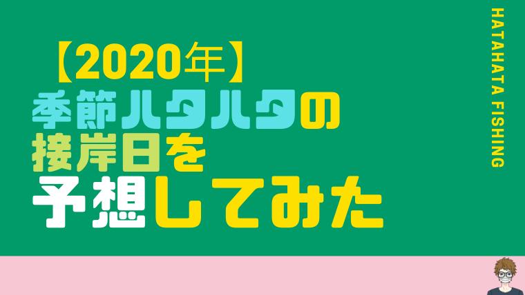 2020年 ハタハタ接岸日の予想 アイキャッチ画像