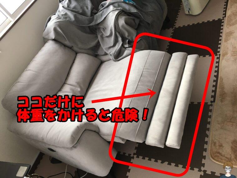 リクライニングソファの足側に体重をかけると危険 写真