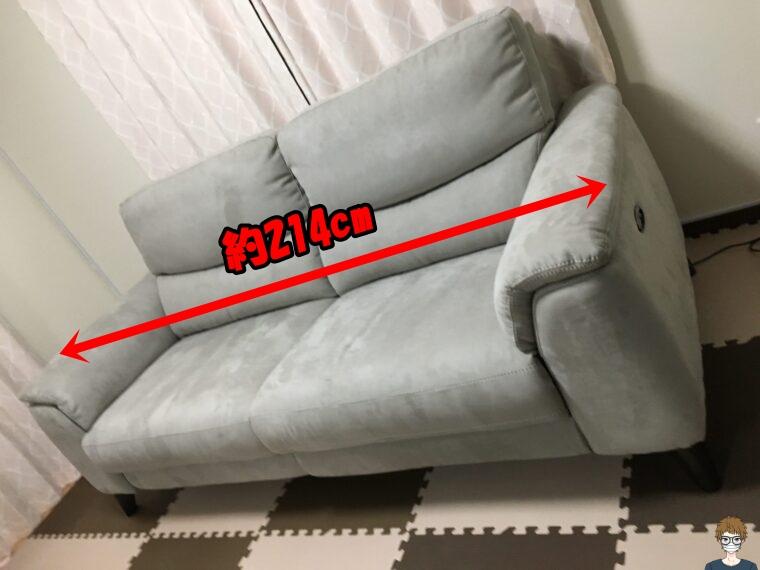 東京インテリアで買ったリクライニングソファの幅 写真