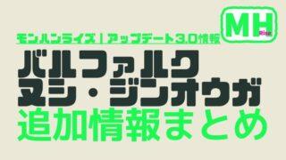 アプデ3.0|バルファルクとヌシ・ジンオウガが追加モンスターに!