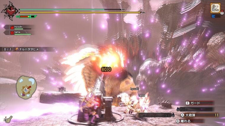 ナルハタタヒメの攻撃モーション|紫の砲撃は大ダメージ!