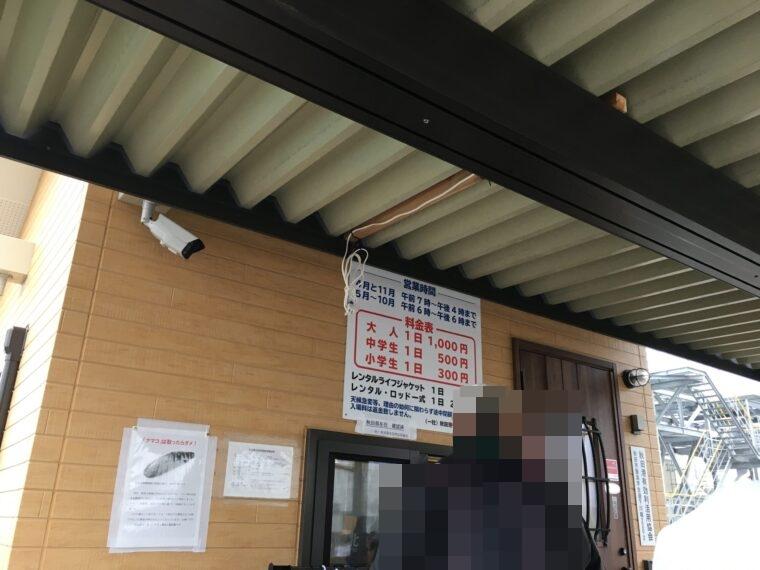 秋田北防波堤で釣りの受付